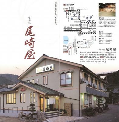 ... ガイド【インターネット広告館